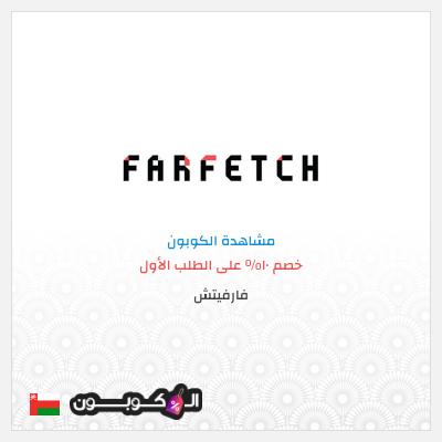 كوبونات Farfetch وأحدث كود خصم فارفيتش 2020
