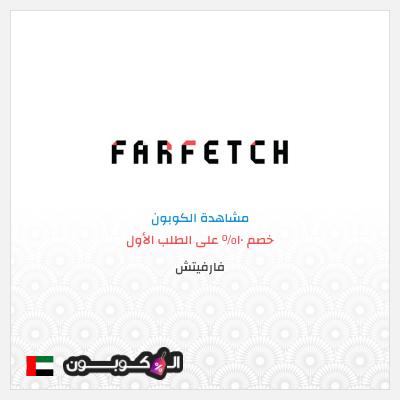 كوبونات Farfetch وأحدث كود خصم فارفيتش 2021