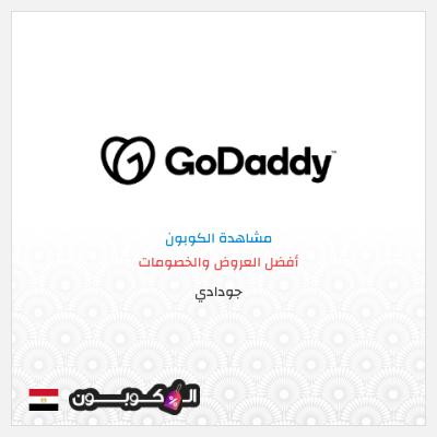 كود خصم جودادي جمهورية مصر | لكل منتجات موقع جودادي عربي