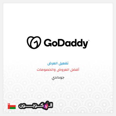 كود خصم جودادي عمان   لكل منتجات موقع جودادي عربي