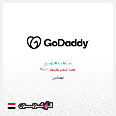 كوبون جودادي جمهورية مصر لجميع خدمات Godaddy | بقيمة 30%