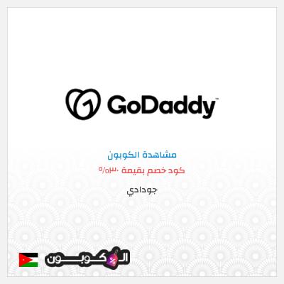 كوبون جودادي الاردن لجميع خدمات Godaddy | بقيمة 30%