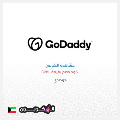 كوبون جودادي الكويت لجميع خدمات Godaddy | بقيمة 30%