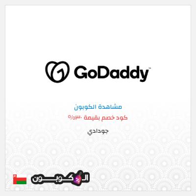كوبون جودادي عمان لجميع خدمات Godaddy   بقيمة 30%