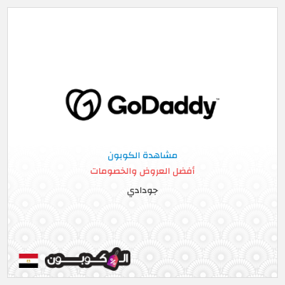 كود خصم جودادي جمهورية مصر   تخفيض لأول دومين الى 0.99$