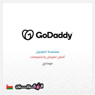 كود خصم جودادي عمان   تخفيض لأول دومين الى 0.99$