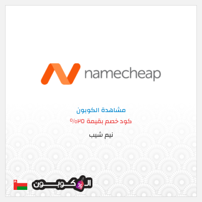 كوبون خصم نيم شيب 97% عمان | عروض استضافة نيم شيب