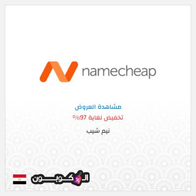 كود خصم نيم شيب جمهورية مصر لاسم نطاق | عروض لغاية 97%