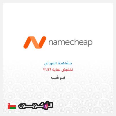 كود خصم نيم شيب عمان لاسم نطاق | عروض لغاية 97%