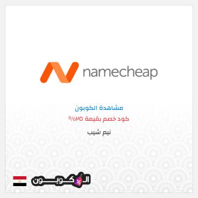 25% كوبون خصم نيم شيب جمهورية مصر | على حزم المبتدئين لاستضافة الايميل