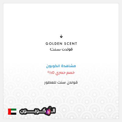 كوبونات تخفيض وكود خصم قولدن سنت  الإمارات العربية 2020