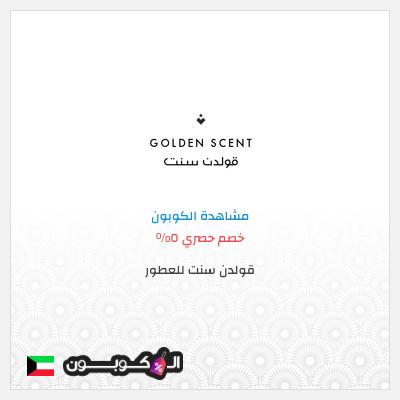 كوبونات تخفيض وكود خصم قولدن سنت  الكويت 2020