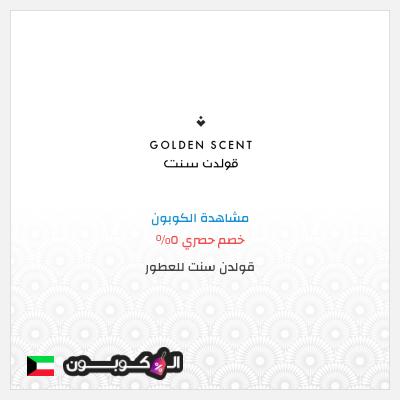 كوبونات تخفيض وكود خصم قولدن سنت  الكويت 2021
