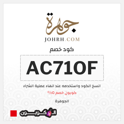 كود خصم الجوهرة للعبايات البحرين لكل الطلبات   بقيمة 5%