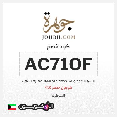 كود خصم الجوهرة للعبايات الكويت لكل الطلبات   بقيمة 5%