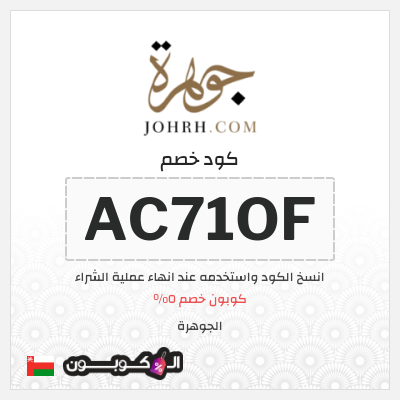 كود خصم الجوهرة للعبايات عمان لكل الطلبات   بقيمة 5%