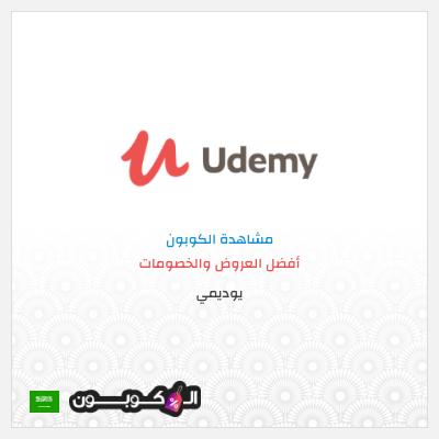 اكواد خصم موقع Udemy بالعربي | فعل كود خصم يوديمي 2020