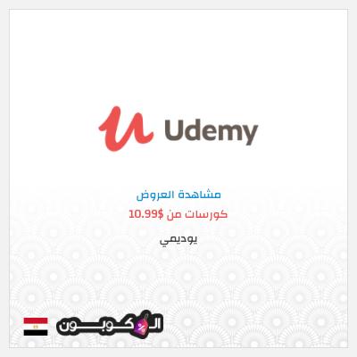 اكواد خصم موقع Udemy بالعربي | فعل كود خصم يوديمي 2021