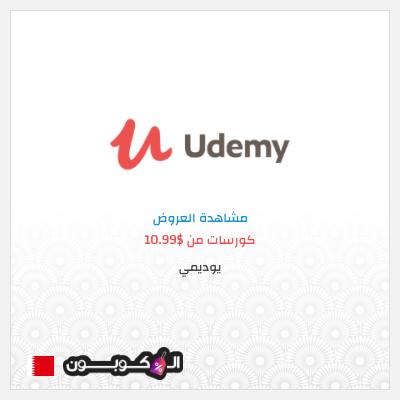 اكواد خصم موقع Udemy بالعربي   فعل كود خصم يوديمي 2021