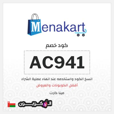 كوبون خصم مينا كارت عمان   بقيمة 3 ريال عماني