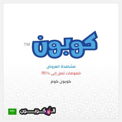 موقع كوبون كوم السعودية   أكواد و كوبونات خصم