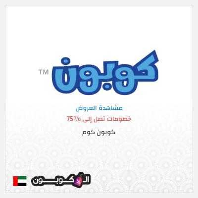 موقع كوبون كوم الإمارات العربية | أكواد و كوبونات خصم