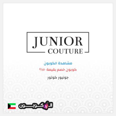 كود خصم Junior Couture الكويت | شامل كافة منتجات الموقع
