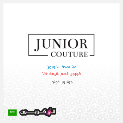 كود خصم Junior Couture السعودية | شامل كافة منتجات الموقع