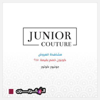 كود خصم Junior Couture قطر   شامل كافة منتجات الموقع