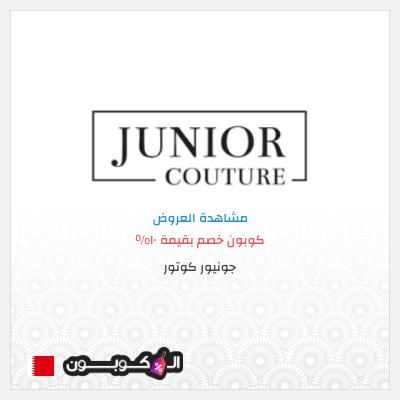 كود خصم جونيور كوتور البحرين لكل المنتجات   بقيمة 10%