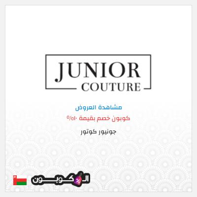 كود خصم جونيور كوتور عمان لكل المنتجات | بقيمة 10%