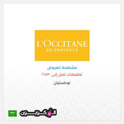 عروض، اكواد وكوبونات خصم موقع لوكستيان السعودية