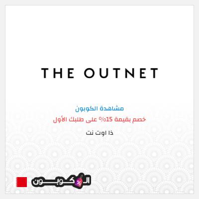 موقع The Outnet | كود خصم ذا اوت نت البحرين لأول طلب