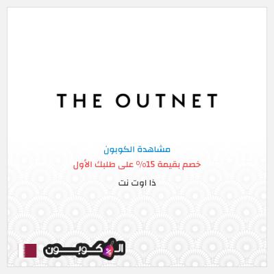 موقع The Outnet | كود خصم ذا اوت نت قطر لأول طلب