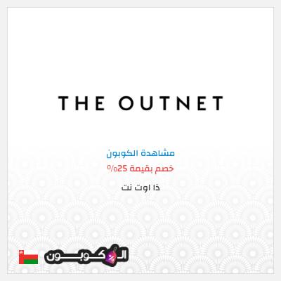 موقع The Outnet | كود خصم ذا اوت نت عمان لأول طلب