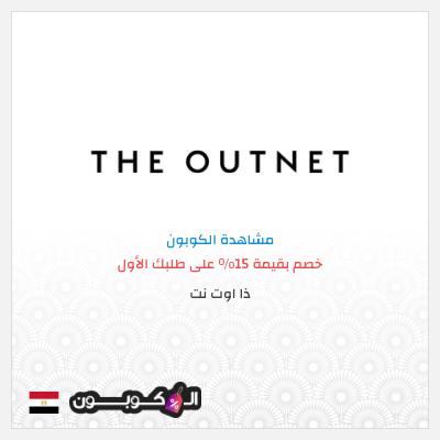 موقع The Outnet   كود خصم ذا اوت نت جمهورية مصر لأول طلب