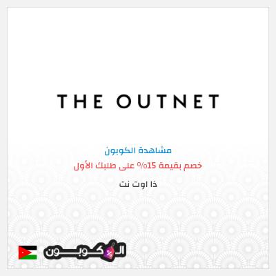 موقع The Outnet   كود خصم ذا اوت نت الاردن لأول طلب