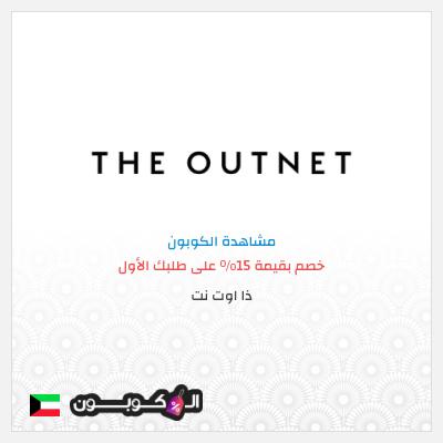 موقع The Outnet | كود خصم ذا اوت نت الكويت لأول طلب
