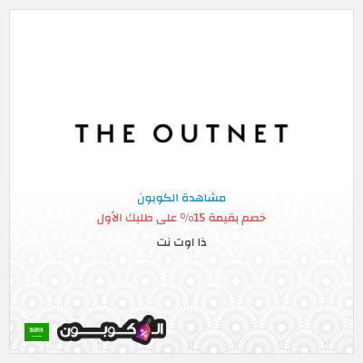موقع The Outnet | كود خصم ذا اوت نت السعودية لأول طلب
