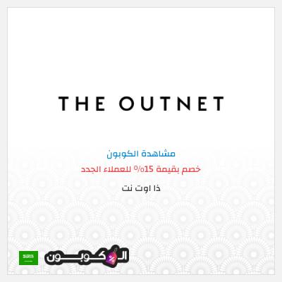 موقع The Outnet   كود خصم ذا اوت نت السعودية لأول طلب