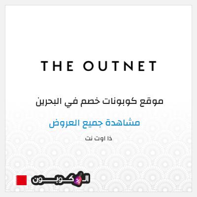 نصائح التسوق عبر موقع ذا اوت نت
