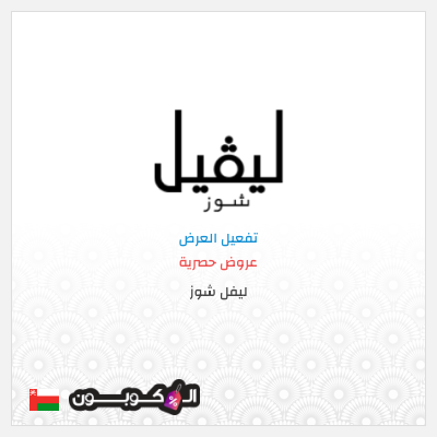 عروض ليفل شوز عمان حتى 40% | عبر متجر ليفل شوز