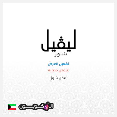 عروض ليفل شوز الكويت حتى 40% | عبر متجر ليفل شوز