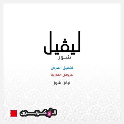 عروض ليفل شوز البحرين حتى 40% | عبر متجر ليفل شوز