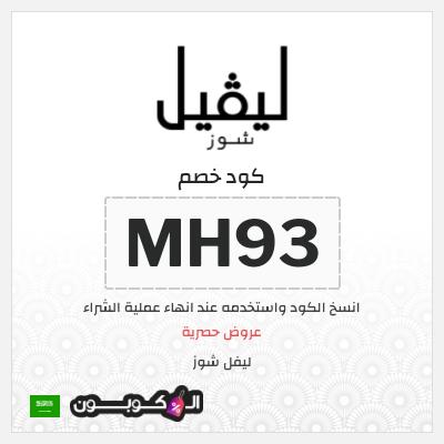 عروض ليفل شوز السعودية حتى 40% | عبر متجر ليفل شوز