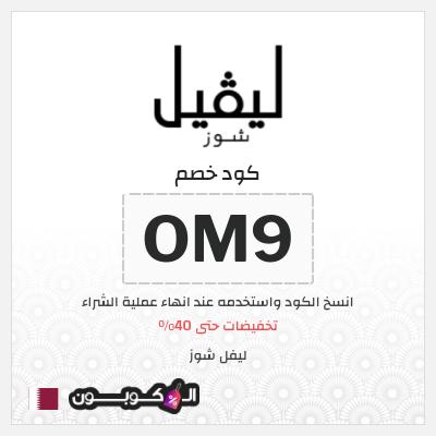 عروض ليفل شوز قطر حتى 40%   عبر متجر ليفل شوز