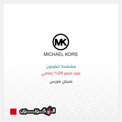 كود خصم مايكل كورس | أقوى عروض وخصومات البحرين