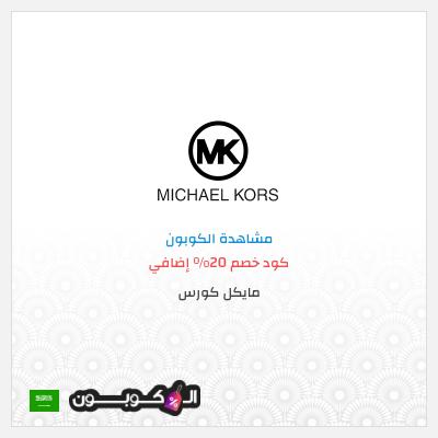 كود خصم مايكل كورس   أقوى عروض وخصومات السعودية