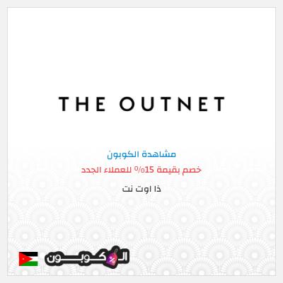 15% كود خصم ذا اوت نت 2021 | لأول طلب عبر موقع The Outnet