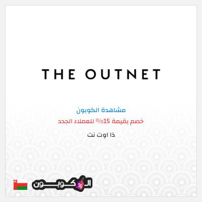 15% كود خصم ذا اوت نت 2021   لأول طلب عبر موقع The Outnet